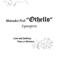 新作能『オセロ』→Shinsaku-Noh