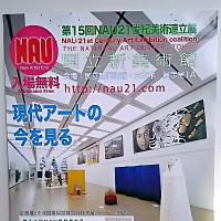 第15回NAU21世紀美術連立展より
