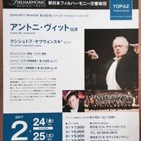 アント二・ヴィット+クシシュトフ・ヤブオンスキ+新日本フィルでショパン「ピアノ協奏曲第1番」,シマノフスキ「交響曲第2番」他を聴く