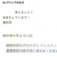 清水宏・松尾貴史「スタンダップコメディ・アカデミー」を予約