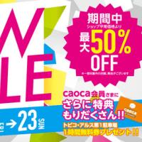 【GO GO GWセール】開催のお知らせ。