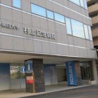 Gifu / Murakami Memorial Hospital