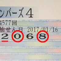 ロト6第1140回、ナンバーズ3.4第4577回抽選結果