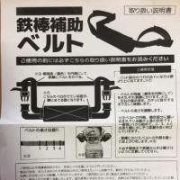 鉄棒補助ベルト