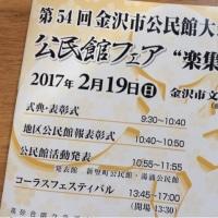第54回金沢市公民館大会