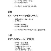 体脂肪コントロールコーチングスクール!6期生、早期申し込み特典のお知らせ