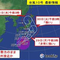 週明け 台風10号 関東に襲来 ?!