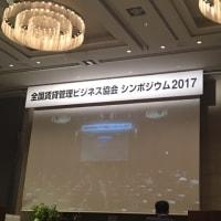 全国賃貸管理ビジネス協会シンポジウム2017
