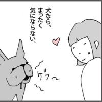 犬ならOK