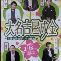 3/18 大名古屋成金~落語芸術協会二ツ目競演~