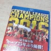 カープ優勝DVD &Blu-ray 第3弾