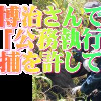 10.30沖縄新基地建設反対新宿デモ