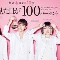 【ドラマ】『人は見た目が100パ-セント』第5話