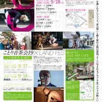 9/18(日)直江実樹(ラジオ)×石本華江(ダンス)@LAND FES vol.9 せんがわ 夜の部