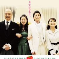 映画「トマトのしずく」京阪神舞台挨拶情報