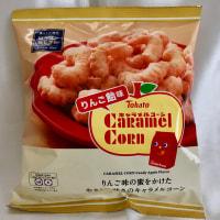 キャラメルコーン・りんご飴󠄀味(ローソンセレクト)