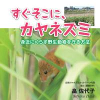 『すぐそこに、カヤネズミ』が埼玉県推奨図書に選定されました