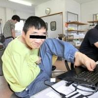 NHKは「障害者報道」について「もてあそんでいる!」のか?! 〜 NHKは、障害者自体を「ネタ」として利用報道している!。