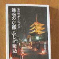 本 「魅惑の京都・ふしぎ発見」