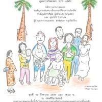 清水弥生作『Summer House After Wedding』、今夜、タイ・チェンマイにてリーディング。