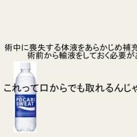 術前輸液は必要か?(2月27日 担当:北川先生)