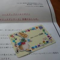 図書カードNEXT