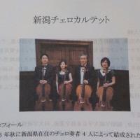 サンドコンサート「チェロ四重奏」
