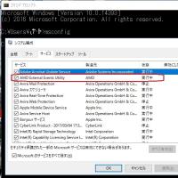 AMDグラフィックボードのドライバー自動ダウンロードを無効にしても、勝手にポップアップが出てくるので、システム構成のサービスで無効lにしてみました。