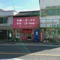 220円ラーメン