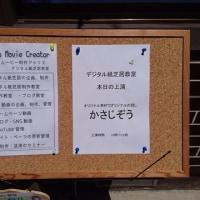 「デジタル紙芝居アルバム」上演します!
