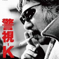 『警視―K』#01