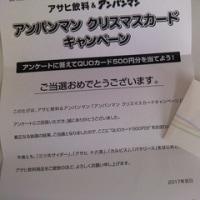 アサヒ飲料×アンパンマン クリスマスカード アンケートプレゼント