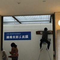平塚で美術展