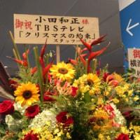 10/19『君住む街へ』横浜アリーナ2日目