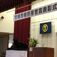 宮崎市特別栄誉賞表彰式に行きました