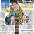 「森友学園」問題の背景に「日本教育再生機構」