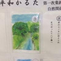 尾間木公民館で平和かるた展示中(10月11.12日)