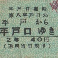 硬券追究0004 平戸口運輸-3