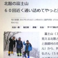 富士山の北限写真の撮影に成功