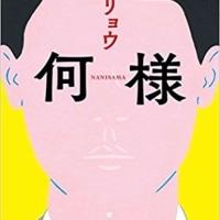 ネタバレ感想「何様」朝井リョウ