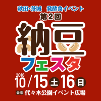 渋谷代々木公園/秋田・茨城 発酵食イベント第2回納豆フェスタ