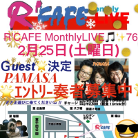 R'CAFE Monthly LIVE 76✨2月25日(土曜日)エントリ-募集中🎵