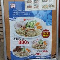 四川担々麺 四川台所 (名古屋市東区泉) ~ 一度食べてみてください。 担々麺の常識が変わります。「搾菜担々麺(ざあさいだんだんめん)」~