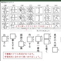 個別対応ができる漢字プリント