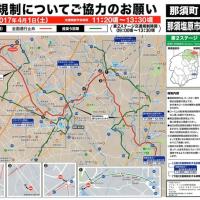 ツールド栃木 那須地域の交通規制