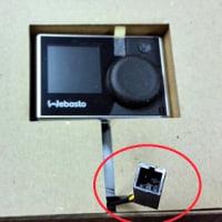 Webasto (ベバスト)ヒーターを自分で取り付けよう? DIY その5 補足