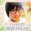 学校で褒められること間違いなし!OAKLEY SHIFTER XS