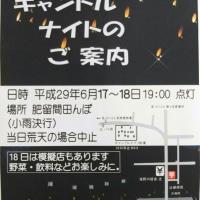 キャンドルナイト in 肥留間田んぼ