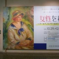 浜松市美術館 女性を描く~クールベ、ルノワールからマティスまで~