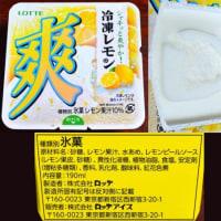 レビュー:爽(冷凍レモン)